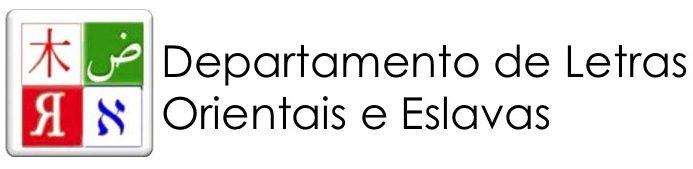 Departamento de Letras Orientais e Eslavas